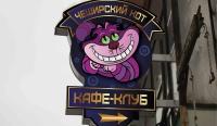 цмик_чешир_кот_вывеска