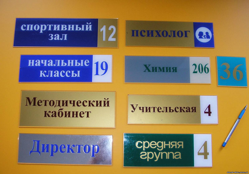 Дизайн таблички на дверь