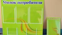 ugolok-2